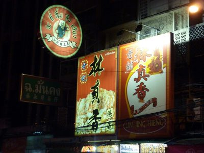 Chinatown By Night