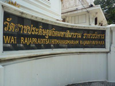 Le nom complet du Wat Ratchapradit